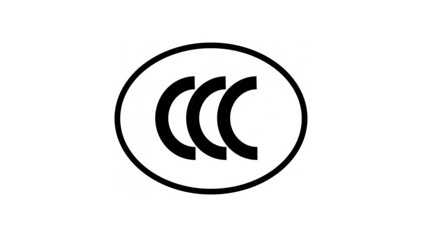 CCC - 3C认证